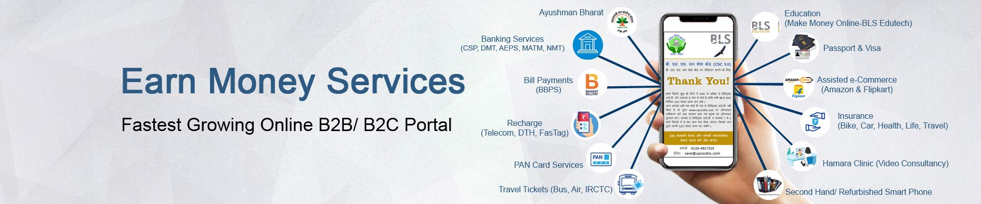 Government to Citizen Services (G2C) and Business to Customer Services (B2C)